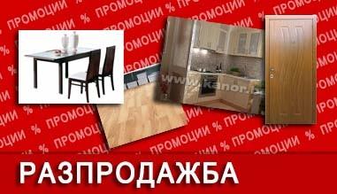 Разпродажба на мебели - ПРОМОЦИИ